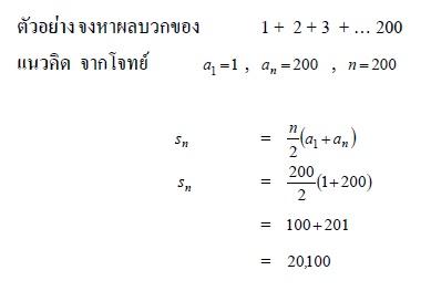 Geometric series ให้ s n เป็น ผล บวก